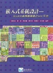 嵌入式系統設計-以 ARM 處理器基礎之 SOC 平台-cover