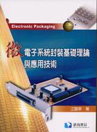 微電子系統封裝基礎理論與應用技術-cover