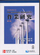 作業研究 (Introduction to Operations Research, 8/e)-cover