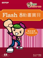 Flash 8 動畫寶貝-cover
