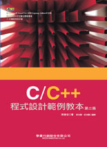 C/C++ 程式設計範例教本, 2/e-cover