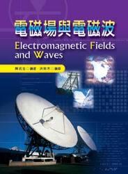 電磁場與電磁波-cover