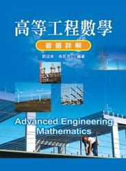 高等工程數學習題詳解-cover