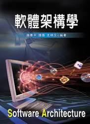 軟體架構學