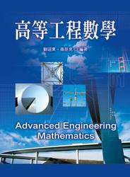 高等工程數學-cover