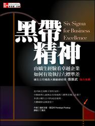 黑帶精神 : 由嬌生經驗看卓越企業如何有效執行六標準差 (Six Sigma for Business Excellence)-cover