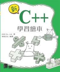 新 C++ 學習繪本-cover