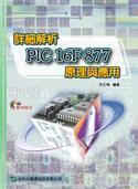 詳細解析 PIC16F877 原理與應用-cover