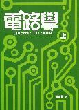 電路學(上)-cover