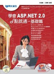 學會 ASP.NET 2.0 e 點就通─基礎篇-cover