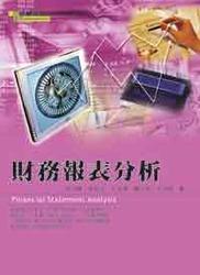 財務報表分析-cover