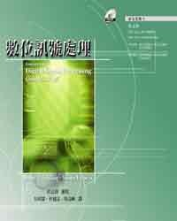 數位訊號處理 (Fudamentals Digital Signal Processing Using MATLAB)-cover