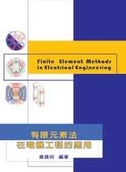 有限元素法在電機工程的應用-cover