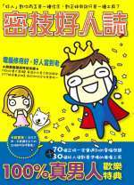 密技好人誌-cover