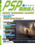 PSP 魔改達人-cover