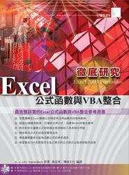 Excel 公式函數與 VBA 整合徹底研究 (Excel 2003 Formulas)-cover