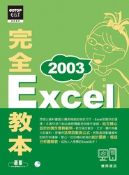 Excel 2003 完全教本-cover