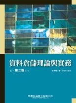 資料倉儲理論與實務, 2/e-cover