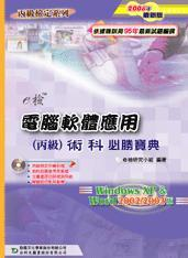 電腦軟體應用(丙級)必勝寶典-cover