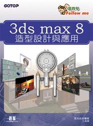 3DS MAX 8 造型設計與應用-cover