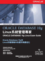 Oracle Database 10g Linux 系統管理專家 (Oracle Database 10g Linux Administration)-cover