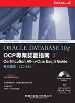 Oracle Database 10g OCP 專業認證指南 II (考試編號:1Z0-043) (Oracle Database 10g OCP Certification All-in-one Exam Guide)-cover