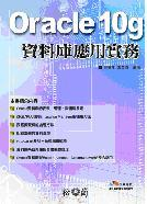 Oracle 10g 資料庫應用實務-cover