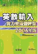 英數輸入實力養成暨評量 2006 年版-cover