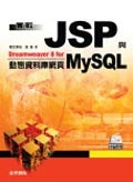 Dreamweaver 8 for JSP 與 MySQL 動態資料庫網頁-cover