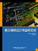 數位邏輯設計理論與實務-cover