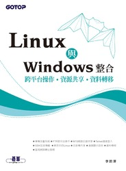 Linux 與 Windows 整合:跨平台操作、資源共享、資料轉移-cover