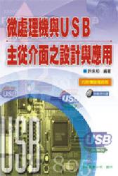 微處理機與 USB 主從介面之設計與應用, 2/e-cover