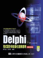 Delphi 程式設計與自動化控制應用--基礎篇-cover