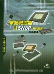 掌握微控器原理與技術-使用SN8P系列晶片(修訂版)-cover
