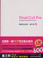 Final Cut Pro Editing Professional Video 實務整合應用-cover