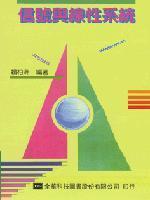 信號與線性系統-cover