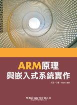 ARM 原理與嵌入式系統實作-cover