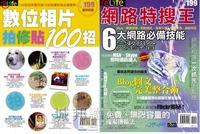數位相片拍修貼 100 招 + 網路特搜王組合包-cover