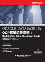 Oracle Database 10g OCP 專業認證指南 I (考試編號:1Z0-042) (Oracle Database 10g OCP Certification All-in-one Exam Guide)-cover