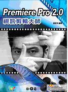 Premiere Pro 2.0 視訊剪輯大師-cover