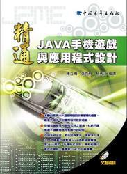 精通 Java 手機遊戲與應用程式設計-cover