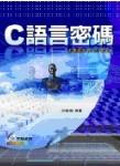 C 語言密碼-cover