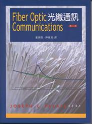 光纖通訊, 2/e-cover
