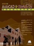 AutoCAD & SketchUp 建築自動化應用實務-cover