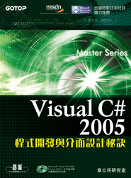 Visual C# 2005 程式開發與介面設計秘訣-cover