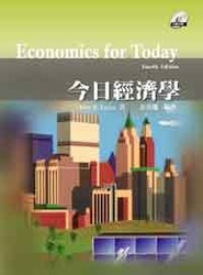 今日經濟學 (Economics for Today Fourth Editdon)-cover
