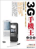 Sogi Evolution! 3G 手機王必殺技-cover