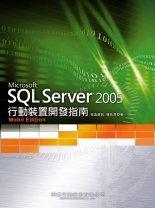 SQL Server 2005 行動裝置開發指南-cover