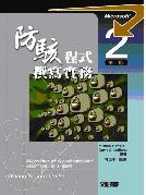 防駭程式撰寫實務 (Writing Secure Code, 2/e)-cover