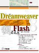Dreamweaver 8 & Flash 網者風範-cover